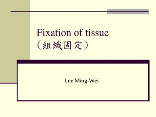Fixation of tissue ( 組織固定 )