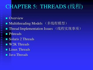 CHAPTER 5:  THREADS ( 线程 )