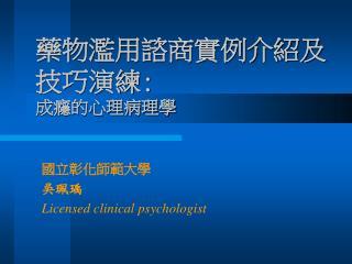 藥物濫用諮商實例介紹及技巧演練 : 成癮的心理病理學