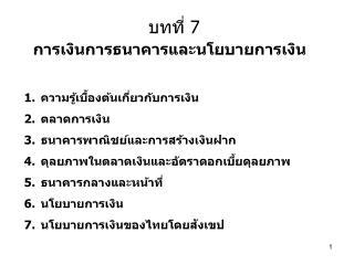 บทที่ 7