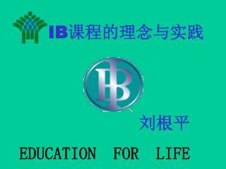IB 课程的理念与实践