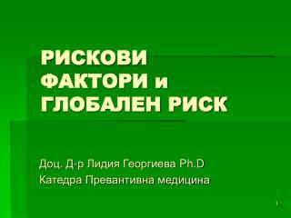 РИСКОВИ ФАКТОРИ и ГЛОБАЛЕН РИСК