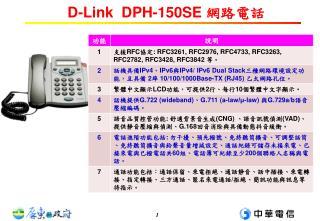 D-Link DPH-150SE 網路電話