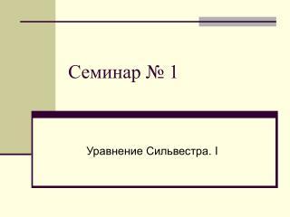 Семинар № 1