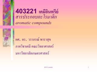 403221 เคมีอินทรีย์ สารประกอบอะโรมาติก aromatic compounds