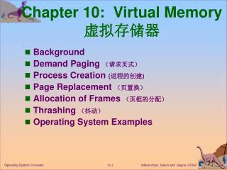 Chapter 10: Virtual Memory 虚拟 存储器