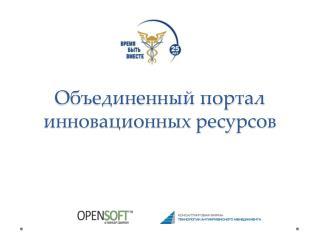 Объединенный портал инновационных ресурсов