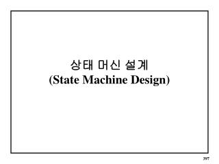상태 머신 설계 (State Machine Design)