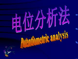 电位分析法