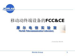 移动动 终端设备的 FCC&CE