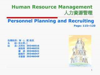 Human Resource Management 人力資源管理