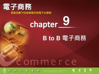 B to B 電子商務