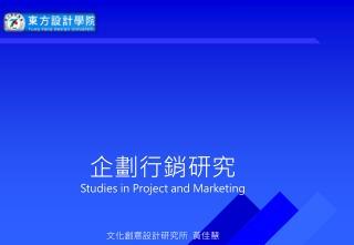 企劃行銷研究 Studies in Project and Marketing