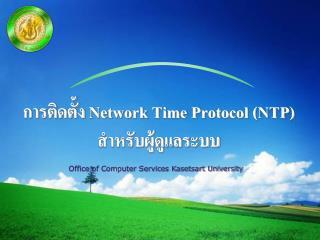 การติดตั้ง  Network Time Protocol (NTP)  สำหรับผู้ดูแลระบบ