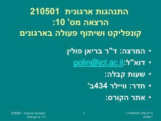 התנהגות ארגונית 210501 הרצאה מס' 10 : קונפליקט ושיתוף פעולה בארגונים