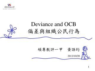 Deviance and OCB 偏差與組織公民行為