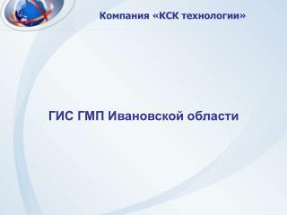 ГИС ГМП Ивановской области