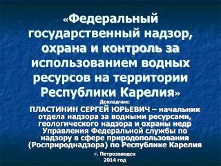 Докладчик: