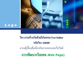 การพัฒนาเว็บ เพจ ( Web Page)