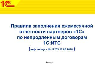 Правила заполнения ежемесячной отчетности партнеров «1С» по непродленным договорам 1С:ИТС