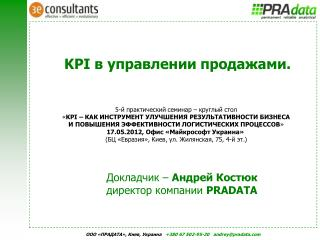 KPI в управлении продажами.