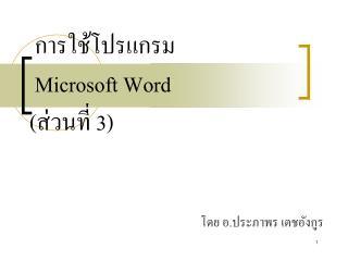 การใช้โปรแกรม Microsoft Word (ส่วนที่ 3 )