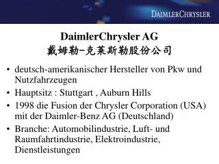 DaimlerChrysler AG 戴姆勒 - 克莱斯勒股份公司