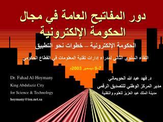 د. فهد عبد الله الحويماني مدير المركز الوطني للتصديق الرقمي