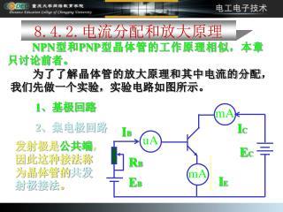 8.4.2. 电流分配和放大原理