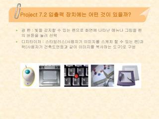 Project 7.2 입출력 장치에는 어떤 것이 있을까 ?