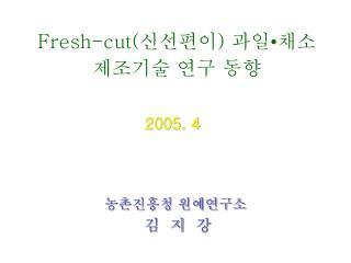 Fresh-cut( 신선편이 ) 과일 • 채소 제조기술 연구 동향