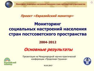 Проект «Евразийский монитор»