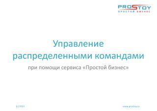 Управление распределенными командами при помощи сервиса «Простой бизнес»