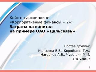 Кейс по дисциплине «Корпоративные финансы – 2»: Затраты на капитал на примере ОАО «Дальсвязь»