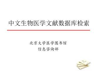中文生物医学文献数据库检索