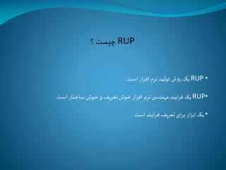 RUP چیست ؟ RUP یک روش تولید نرم افزار است .