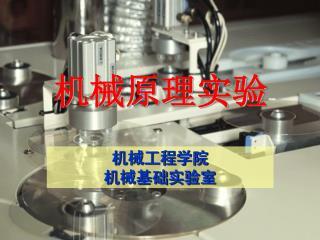 机械原理实验