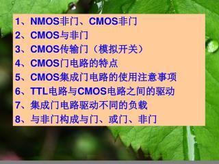 1 、 NMOS 非门、 CMOS 非门 2 、 CMOS 与非门 3 、 CMOS 传输门(模拟开关) 4 、 CMOS 门电路的特点 5 、 CMOS 集成门电路的使用注意事项