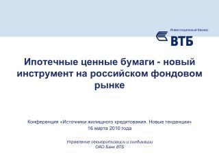Ипотечные ценные бумаги - новый инструмент на российском фондовом рынке