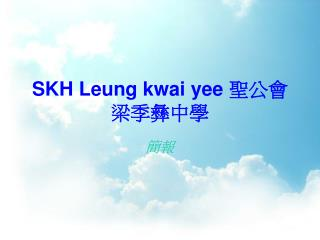 SKH Leung kwai yee 聖公會梁季彝中學