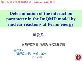 合作者: 广西师范大学:李成、王宁 2012 年 4 月