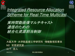 Integrated Resource Allocation Scheme for Real-Time Multicast