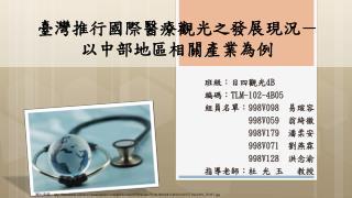 臺灣推行國際醫療觀光之發展現況- 以中部地區相關產業為例