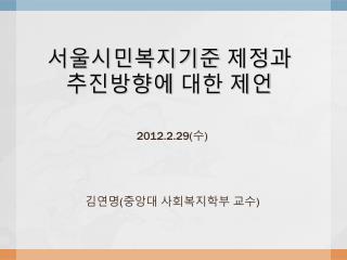 서울시민복지기준 제정과 추진방향에 대한 제언