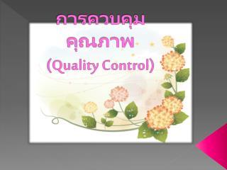 การควบคุมคุณภาพ ( Quality Control )