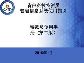 省部科技特派员 管理信息系统使用指引