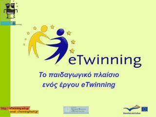 Το παιδαγωγικό πλαίσιο ενός έργου eTwinning