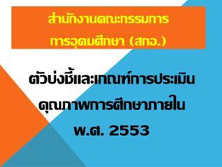 ตัวบ่งชี้และเกณฑ์ การประเมิน คุณภาพการศึกษาภายใน พ.ศ. 2553