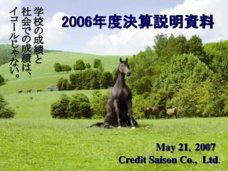 2006 年度決算説明資料