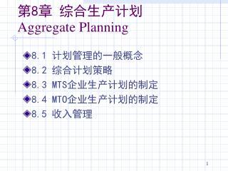 第 8 章 综合生产计划 Aggregate Planning
